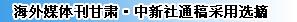 海(hai)外媒(mei)�w刊甘�C