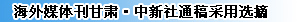 海外媒�w刊甘�C(su)