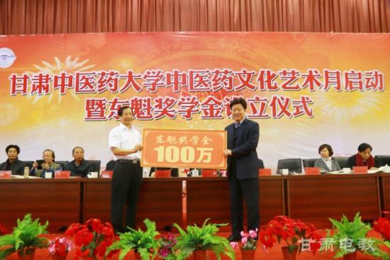 甘肃中医药大学党委书记王海燕,党委副书记,校长李金田及来自国内的