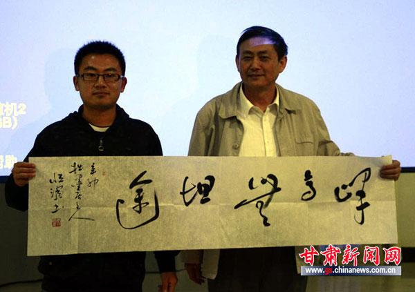 李恒滨与兰州大学书法爱好者分享汉字和书法的奥秘