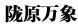 �]原(yuan)�f象