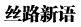 �z路(lu)新(xin)�Z(yu)